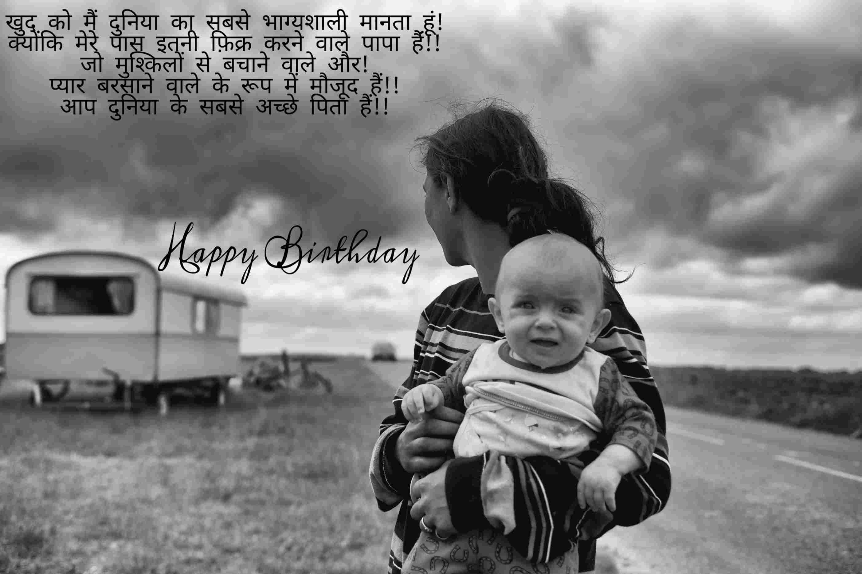 50+ Emotional Happy Birthday Quotes for father in Hindi